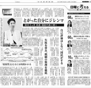 20161211日経新聞朝刊
