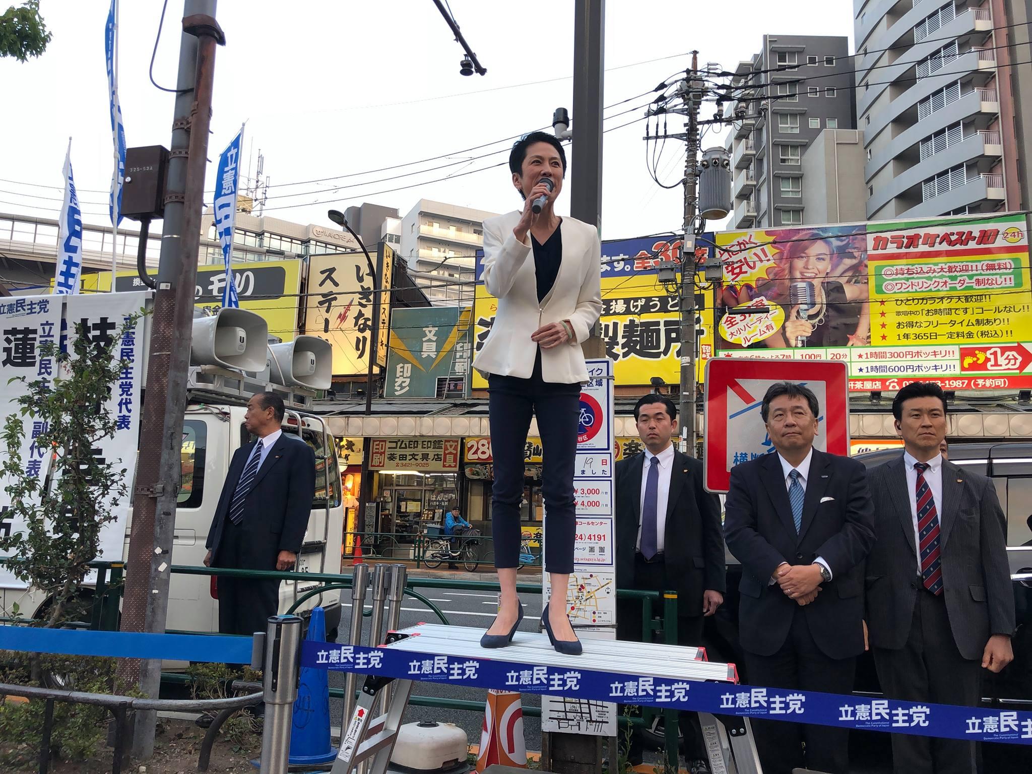 党街頭演説 三軒茶屋   蓮舫 Official Site